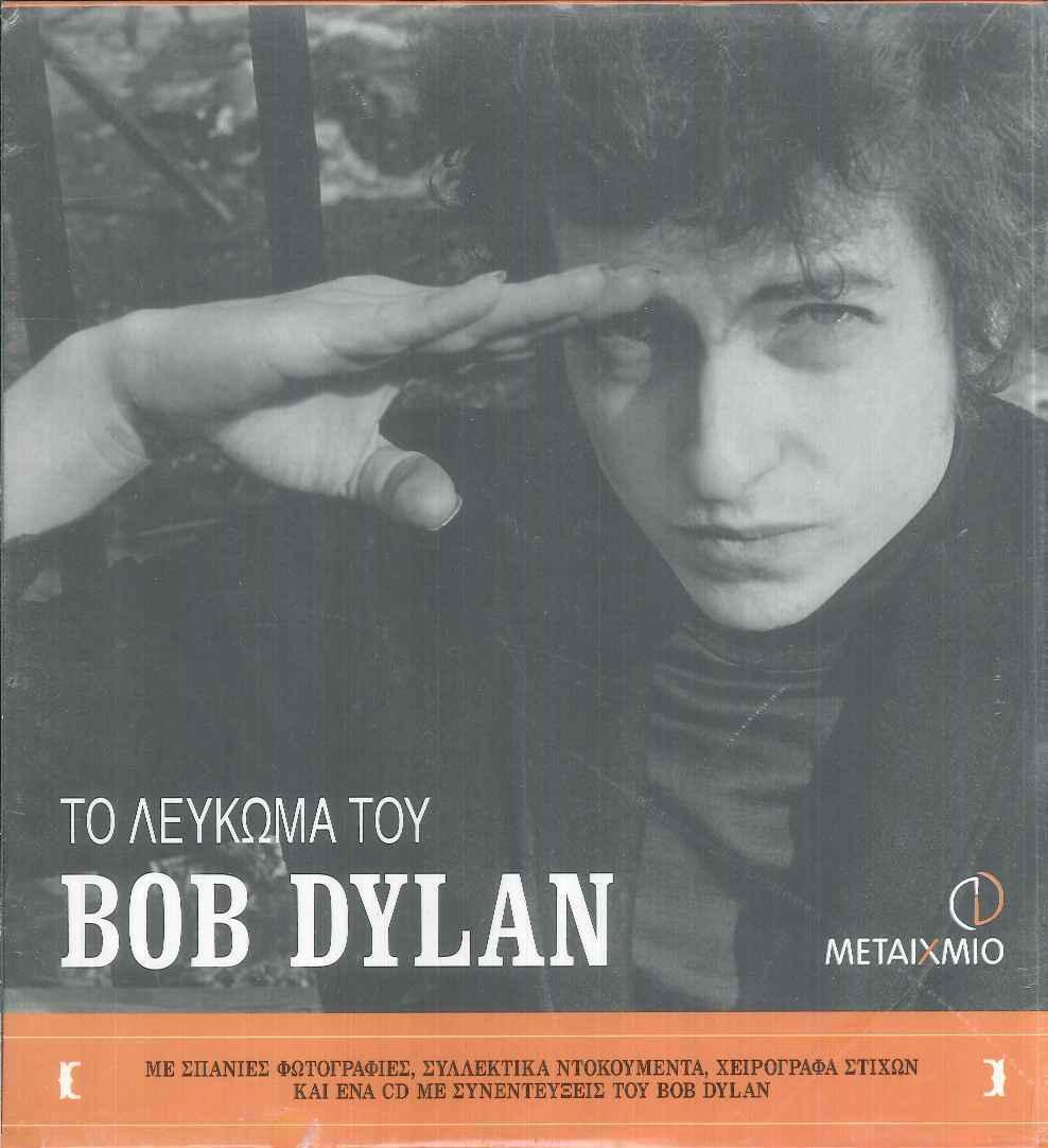 Αποτέλεσμα εικόνας για Το λεύκωμα του Bob Dylan